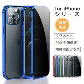 iPhone 12/12 Pro iPhone 12 mini iPhone 12 Pro Max 両面ガラス 覗き見防止 360度 全面保護 フルカバー ケース iphone se se2 iphone11 / iphone11 pro / iphone11 pro max 強化ガラス マグネット アルミ バンパー アイフォン おしゃれ 送料無料