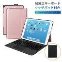 「楽天3位」 iPad キーボード ケース ワイヤレスキーボード タッチパッド搭載 Air4 10.9インチ ケース ipad 10.2 ケー…