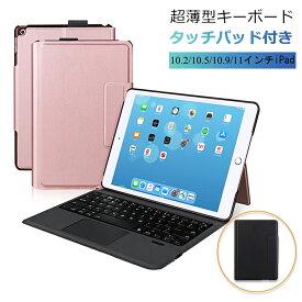「楽天3位」 iPad キーボード ケース ワイヤレスキーボード タッチパッド搭載 Air4 10.9インチ ケース ipad 10.2 ケース 第8世代 第7世代 ipad pro 11 インチ pro2 キーボード ケース ipad pro 10.5 ipad air3 10.5 キーボード bluetooth 手帳型 在宅 勤務 仕事 タイピング