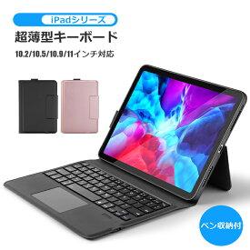 「楽天3位」 iPad キーボード ケース ワイヤレスキーボード タッチパッド搭載 第6世代 9.7 ipad pro 2021 11 第3世代 Air4 10.9インチ ケース ipad 10.2 ケース 第8世代 第7世代 キーボード ケース ipad pro 10.5 ipad air3 キーボード bluetooth 手帳型 在宅 勤務 仕事