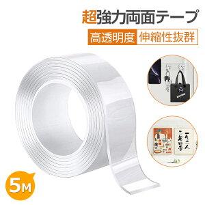 両面テープ 超強力 魔法テープ 多機能テープ 5M のり残らず はがせるテープ マジックテープ 透明 防水 耐熱 強力 滑り止め 洗濯可能 多機能 防災対策