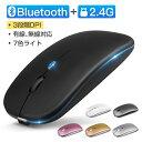 ワイヤレスマウス Bluetooth5.2 マウス 充電式 超薄型 静音 2.4GHz 無線 7色ライ付 3DPIモード 光学式 無線マウス 高…
