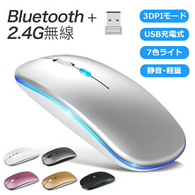 2021最新版 ワイヤレスマウス Bluetooth5.2 マウス 充電式 超薄型 静音 2.4GHz 無線 7色ライ付 3DPIモード 光学式 無線マウス 高精度 軽量 最大90日持続 パソコン PC/iPad/Mac/Windows/Laptopに対応 運び便利 オフィス 旅行 出張 在宅勤務 おしゃれ かわいい