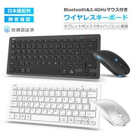 最新型 キーボード マウスセット 超薄型 軽量 bluetooth 5.1 ワイヤレスマウス ipad 第8世代 Lenovo Tab ipad air4 surface jis配列 小型 静音 スリム コンパクト ブルートゥース ipad スマホ タブレット パソコン Mac/iOS/Android/Windows対応 最大3台ペアリング