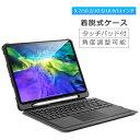 楽天ランキング入賞 ipad キーボード 分離式 タッチパッド搭載 iPad Air 10.9インチ iPad 第8世代 10.2インチ iPad Pr…
