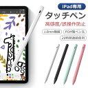 誤動作防止 iPad タッチペン 極細 iPad air スタイラスペン iPad Pro ペンシル iPad mini デジタルペン パームリジェ…