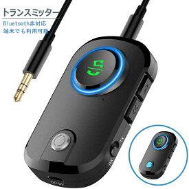 日本初上陸 トランスミッター Bluetooth 5.0 一台三役 レシーバー 2台同時接続 トランシーバー 送信機 受信機 音声アシスタント ハンズフリー通話 高音質 低遅延 無線 車 テレビ イヤホン PC iPhone Android 任天堂スイッチ オーディオ APTX DSP技術 技適取得済み 送料無料