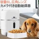 ペットカメラ カメラ付自動給餌器 6リットル 自動餌やり器 犬猫ごはん タイマー自動 コンセント給電可 スマホ 留守 犬…