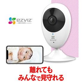 ベビーモニター ワイヤレス 見守りカメラ 家庭用 赤ちゃん 子供 ペットカメラ 監視カメラ 留守 sdカード録画 簡単 設置 ネットワークカメラ Wi-Fi EZVIZ スマホ 遠隔監視 送料無料