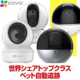 防犯カメラ ペット カメラ 留守 ワイヤレス 見守りカメラ 家庭用 監視カメラ アレクサ対応 留守番 屋内 動体検知 子供 ベビーモニター sdカード録画 簡単 設置 ネットワークカメラ 自動追跡 小型 Wi-Fi EZVIZ スマホ 遠隔監視 送料無料