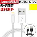 iphone ケーブル 純正品質 充電 ライトニングケーブル apple認証 充電ケーブル iPhone アイフォン アイホン USBケーブ…