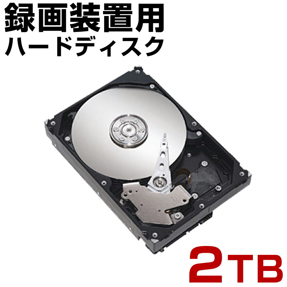 2TB ハードディスク HDD 録画装置用 2000GB SATA 3.5インチ
