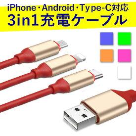 充電ケーブル アンドロイド iphone type-c 3in1 ケーブル Xperia Galaxy AQUOS iPhone X XS XR 8 7 6s Plus iPad arrows HUAWEI Nintendo 対応 急速充電 android アイフォン アイホン typec タイプc USBケーブル ライトニングケーブル マイクロUSB 同時 純正 送料無料