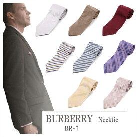【BR7】【送料無料】【未使用品】【新古品】【倒産処分品】BURBERRY バーバリー ネクタイ メンズ 【中古】