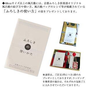 京都ふろしき倶楽部オリジナル「ふろしきの使い方」