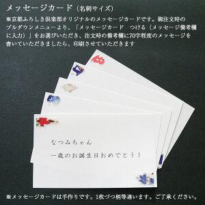 メッセージカード説明