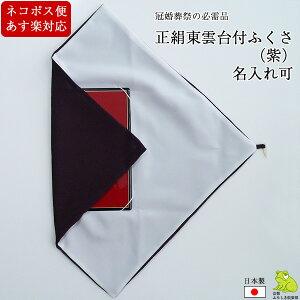 正絹東雲台付ふくさ商品画像