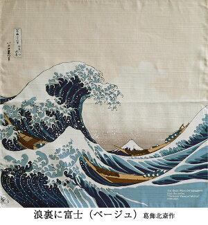 チーフ浮世絵浪裏に富士(ベージュ)綿シャンタンふろしき(48cm)商品画像