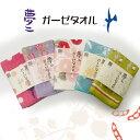 Yumeji towel