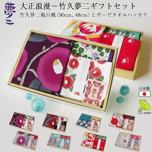 竹久夢二〜風呂敷(90cmと48cm)&ガーゼタオルギフトセット商品画像