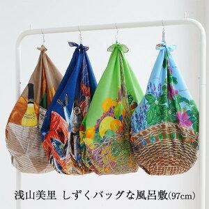 浅山美里しずくバッグなふろしき(97cm)4種類のバッグ画像