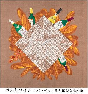 浅山美里しずくバッグなふろしき(97cm)パンとワイン平置き画像
