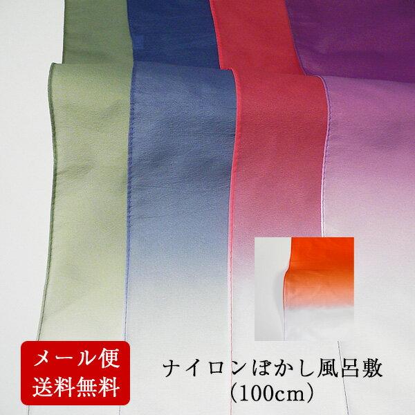風呂敷 大判 100cm 三巾ナイロンぼかしふろしき 4色 日本製 ラッピング風呂敷 フロシキ furoshiki