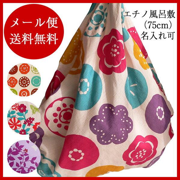 風呂敷 75cm echino エチノ 綿ふろしき 4種類 日本製 一升餅用ふろしき 風呂敷バッグ フロシキ furoshiki