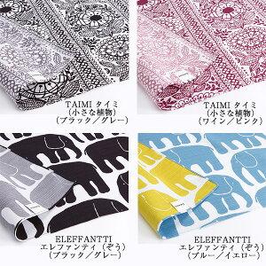 Finlayson(フィンレイソン)三巾両面ふろしき商品ラインナップ01