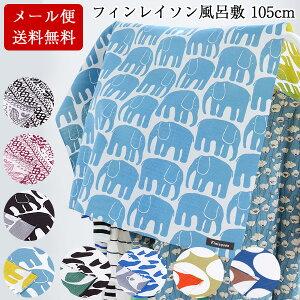 Finlayson(フィンレイソン)三巾両面ふろしきELEFANTTI(エレファンティ)ブルー(105cm)イメージ画像