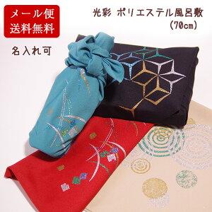 風呂敷70cmオリジナル光彩ポリエステルふろしき3柄4色日本製イメージ画像