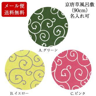 fs3gm made in furoshiki large size Kyoto Tang grass cotton furoshiki (90cm) Japan of the arabesque design