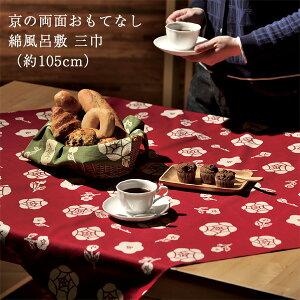 風呂敷 大判 サイズ 三巾 105cm 京の両面おもてなし 綿 シャンタン ふろしき 名入れ可 日本製 おしゃれ かわいい 一升餅 一生餅 1歳 誕生日 バッグ リュック フロシキ お土産 メール便 送料無料