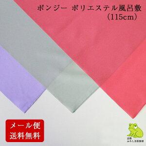 115cm三巾半ポンジー無地ふろしき風呂敷商品画像