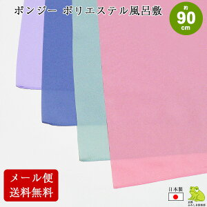 90cm二四巾ポンジー無地ふろしき風呂敷商品画像