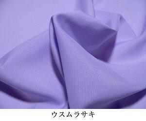 90cm二四巾ポンジー無地ふろしき風呂敷ウスムラサキ