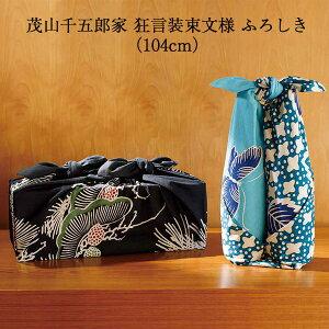 茂山千五郎家狂言装束文様ふろしき光琳菊アズキ(104cm)商品イメージ画像