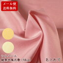 風呂敷 大判 サイズ 90cm ニ四巾 シルパール 紬ふろしき ポリエステル100% 名入れ可 日本製 おしゃれ かわいい 子供 …