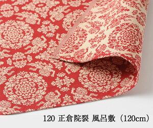 風呂敷 大判 サイズ 120cm 正倉院裂 綿織ふろしき 名入れ可 日本製 一升餅 一生餅 1歳 誕生日 バッグ フロシキ お土産 2020 ホワイトデー