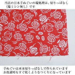 日本手ぬぐい端処理画像