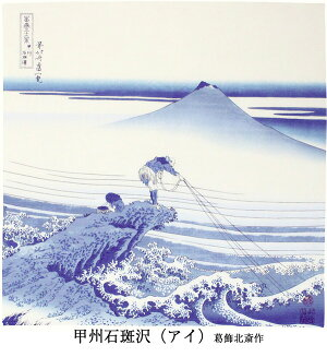 チーフ浮世絵甲州石斑沢(アイ)綿シャンタンふろしき(48cm)商品画像