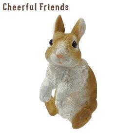 【インテリア小物】 チアフルフレンズ ウサギのルル 【うさぎ 置物 動物 装飾 小物 リアル かわいい 可愛い】【あす楽対応】