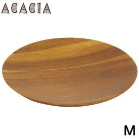 【直径18cm 木製食器】 アカシア ラウンドトレー Mサイズ 【おうち時間 おうちカフェ 木の食器 ボウル お皿 天然素材 ベトナム製】【あす楽対応】