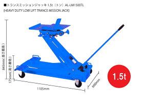 【送料別途お見積】低床トランスミッションジャッキ 1.5t AL-LM1500TL【売切特価】【代金引換不可】