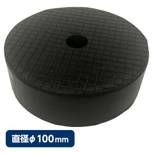 ラバージャッキパッド(直径φ100mm×高さ30mm)[TRY8011]