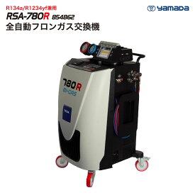 全自動フロンガス交換機(R-134a)《製品番号:854862》RSA-780R ヤマダコーポレーション 【代金引換不可】