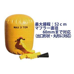 3t エアジャッキ AJ-3SPX(スパイク付き排気ガスエアージャッキ(排ガスエアージャッキ))
