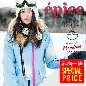 【最終セール価格!】スノーボード ウェア レディース 上下セット スノーボードウェア【SECRET GARDEN/epice(エピス)細身シルエット】スノボ ウェア レディース 上下セット スノボウェア