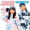 スキーウェア ジュニア スノーボードウェア 上下セット 子供 キッズ2018-2019 SECRET GARDEN スノボ スノボー ウェア …