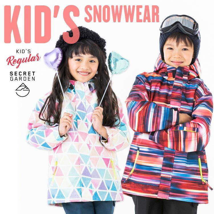 スキーウェア キッズ スノーボードウェア 上下セット 子供 【2018-2019 SECRET GARDEN】 スノボ スノボー ウェア スノーボードウェアー ジュニア スノーボードウエア スノボウェア 雪遊び ウエア キッズ スキーウェア キッズ スノーウェア キッズ